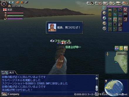 沈没船ヒット