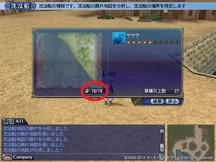 完成沈没船地図