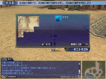 沈没船地図作成なぅ