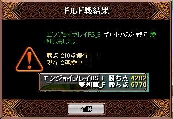 0116エンジョイ