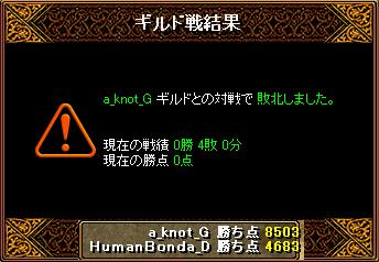 20140105 VS a_knot_G様
