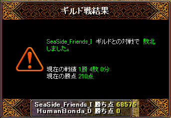 20140120 VS SeaSide_Friends_I様