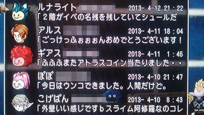 kome1112.jpg