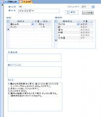kondatetool02.jpg