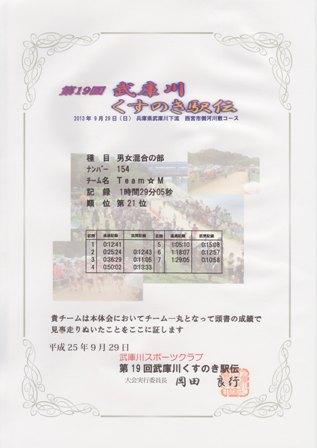 2013_09_29 (37)