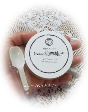 肌潤糖 2