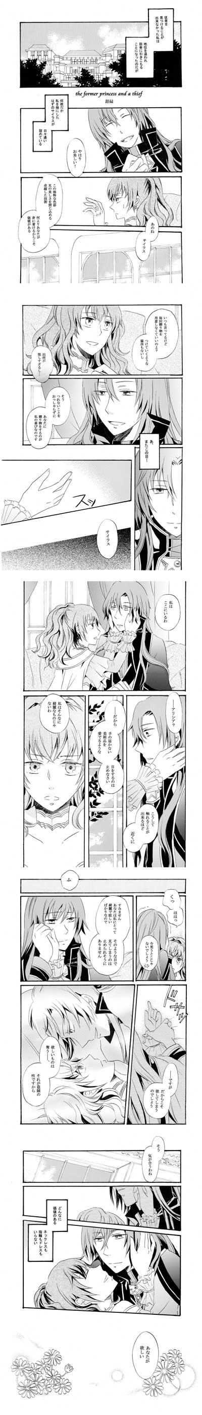 元姫君と盗賊