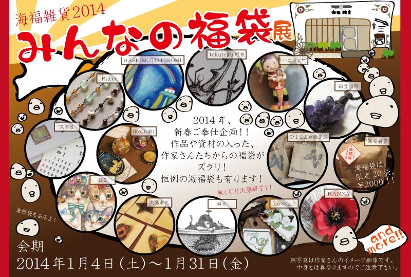 2013-minfuku-2.jpg