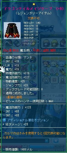 MapleStory 2013-04-06 マント