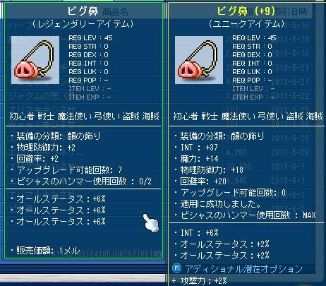 MapleStory 2013-06-02 10-47-53-99