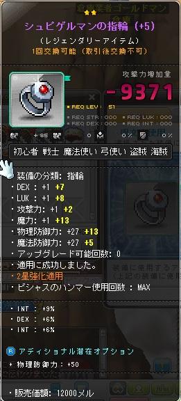 MapleStory 2013-08-06 02-52-39-90