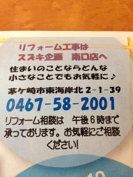 茅ケ崎イベント2