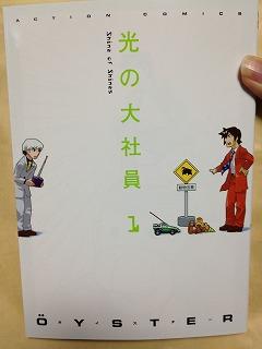 ブックマート双葉社サイン本
