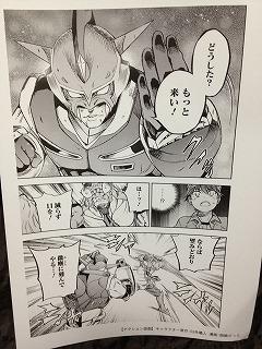 アクション仮面 1巻