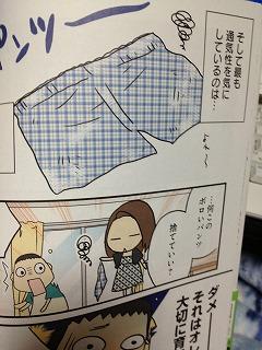 ヨメさんは萌え漫画家 3巻