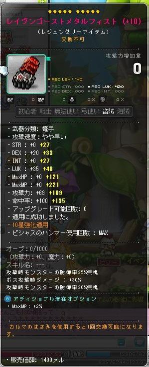 Maple140211_022522.jpg