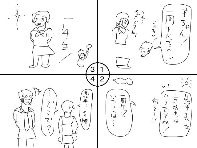 オカユキ1年生