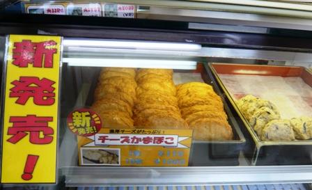 マーミヤかまぼこ:チーズかまぼこ