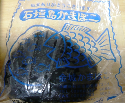金城かまぼこ(本店):ブラックじゅーしー2