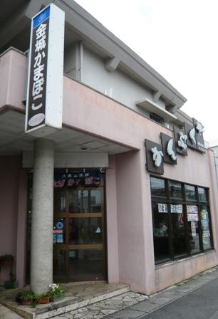 金城かまぼこ(本店):外観2