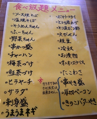 海神丸:食べ放題メニュー1