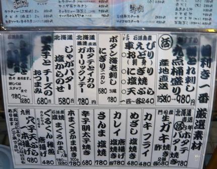 すし太郎:店外メニューボード