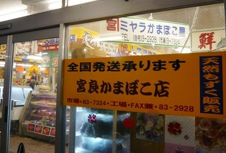 宮良かまぼこ店:市場店外観