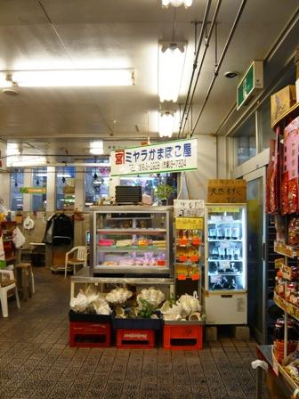 宮良かまぼこ店:市場店店内
