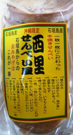 西里製菓:塩せんべい(お土産用8枚入り)