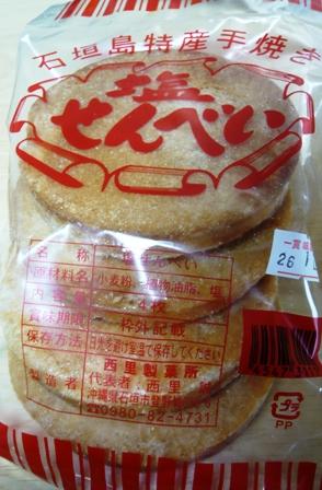 西里製菓:塩せんべい(スーパー用4枚入り)