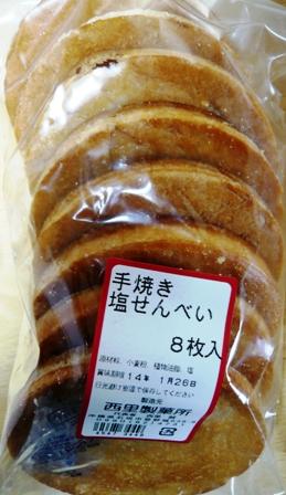 西里製菓:塩せんべい2(お土産用8枚入り)