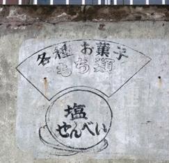 西里製菓:外観2