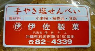 伊佐製菓:手焼き塩せんべい3