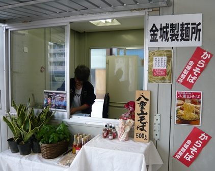 金城製麺所:外観