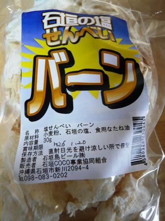 石垣島COCO事業協同組合:塩せんべい バーン