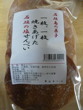 石垣島COCO事業協同組合:塩せんべい