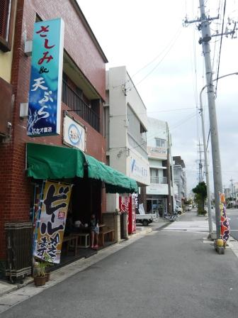天ぷら家:外観