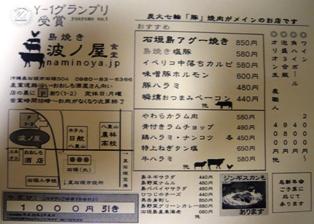 波ノ屋食堂:チラシ