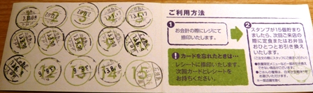 大戸屋:スタンプカード1