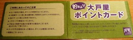 大戸屋:スタンプカード2