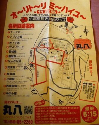 レンタサイクル丸八:竹富島地図