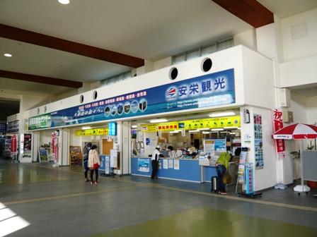 離島ターミナル:安栄観光