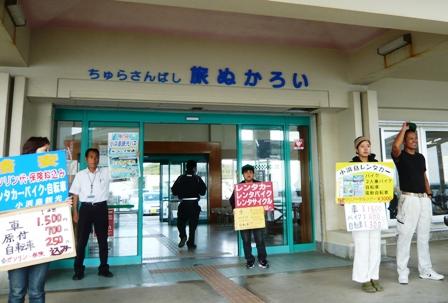 小浜港ターミナル2