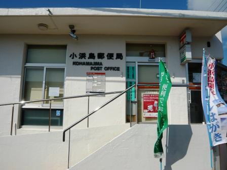 小浜島郵便局:外観