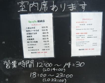 Sanufa細崎:店外メニューボード