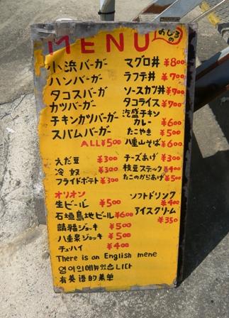 ボブズカフェ:店外メニューボード