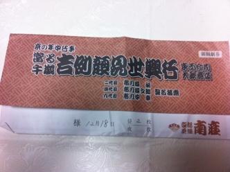 歌舞伎チケット1