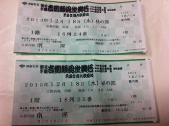 歌舞伎チケット2