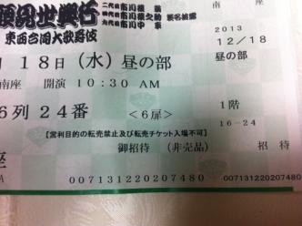 歌舞伎チケット3