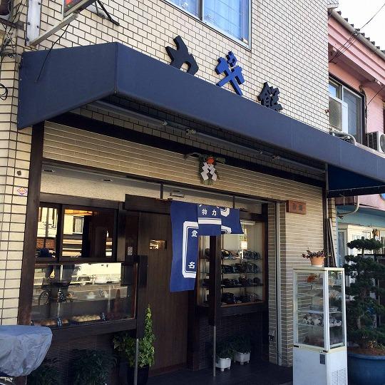 力餅食堂、中宮店